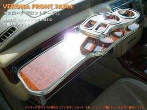 Verona VIP Front Table - Toyota Crown/Majesta 2004-2008