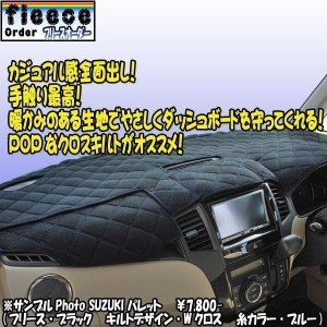 MOONLIGHT Fleece Dash Mat - Toyota Crown Majesta 18 Series (Black)